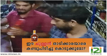 i2i News TrivandrumFIR,beverage,keralapolice,specialnews,i2inews