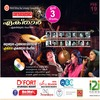 i2i News Trivandrum,ek tara, event, i2inews